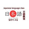 画像1: 日本語教室 (1)