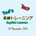 英語トレーニングvol.9