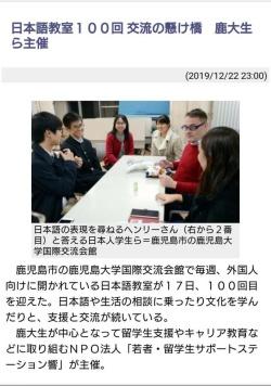 響の日本語教室が南日本新聞に掲載されました。